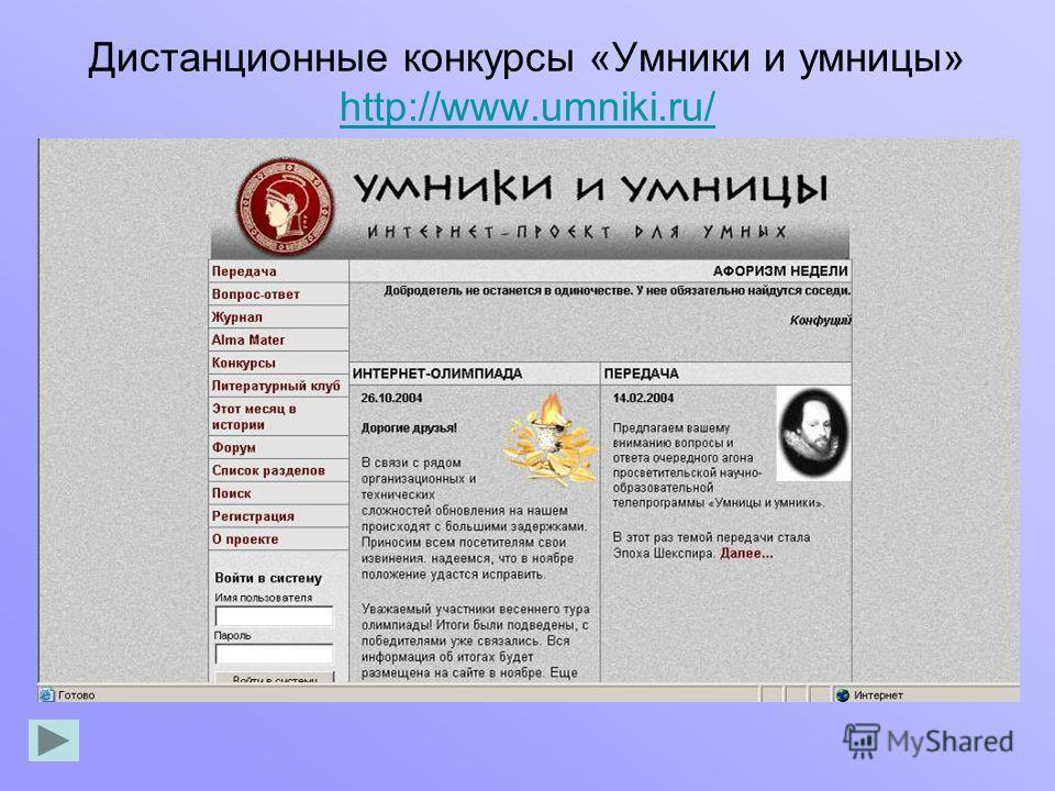 Дистанционные конкурсы «Умники и умницы» http://www.umniki.ru/ http://www.umniki.ru/