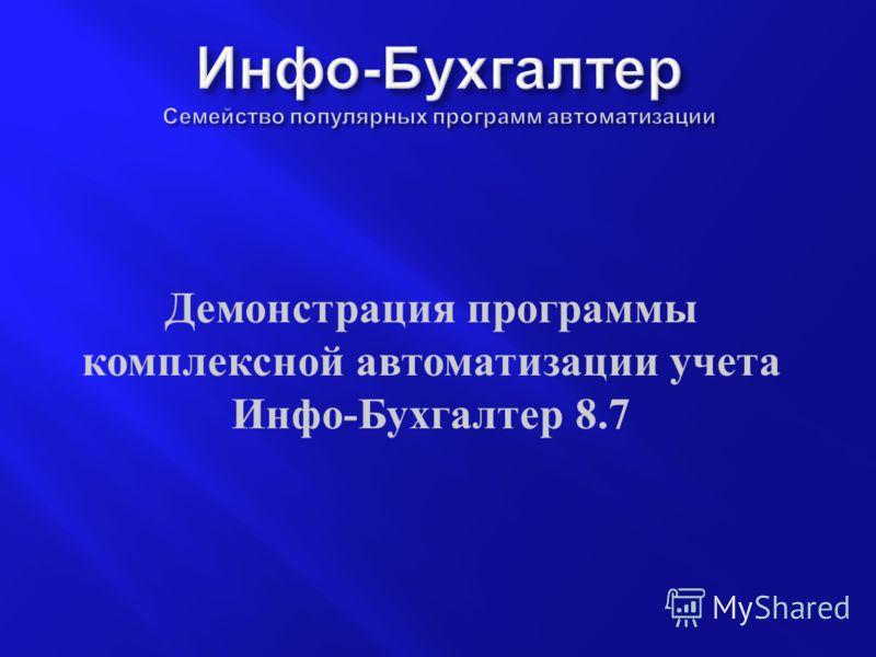 Демонстрация программы комплексной автоматизации учета Инфо - Бухгалтер 8.7