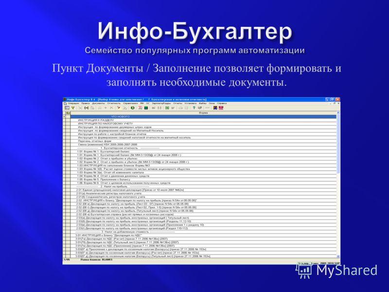 Пункт Документы / Заполнение позволяет формировать и заполнять необходимые документы.