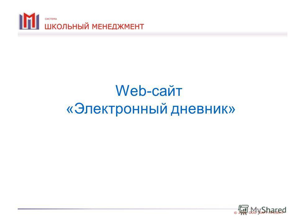 Web-сайт «Электронный дневник»