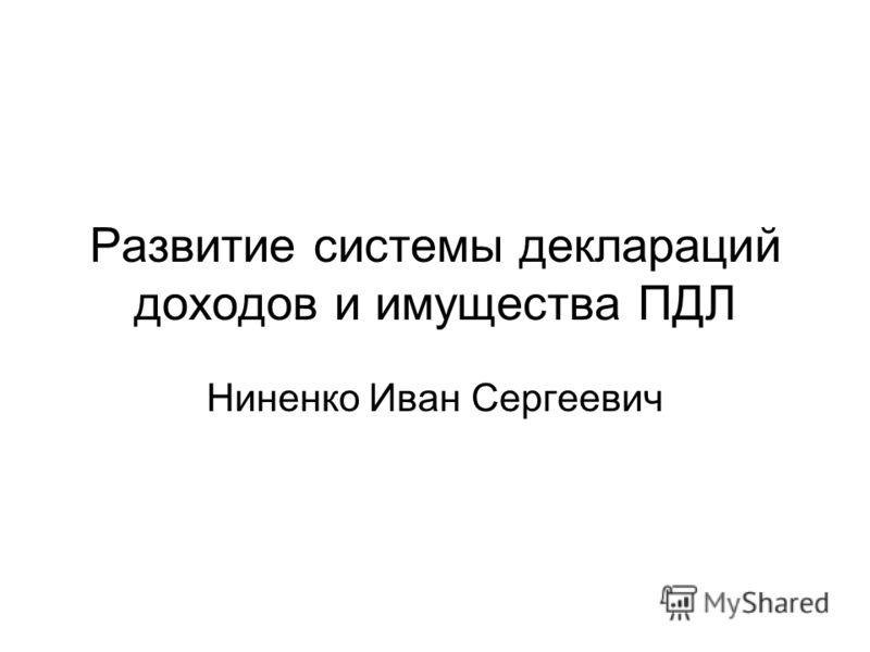 Развитие системы деклараций доходов и имущества ПДЛ Ниненко Иван Сергеевич