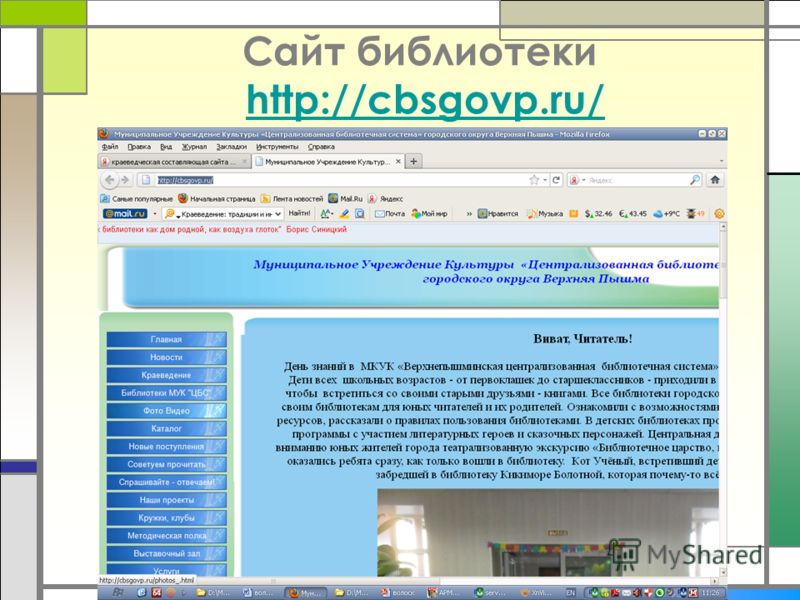 Сайт библиотеки http://cbsgovp.ru/http://cbsgovp.ru/