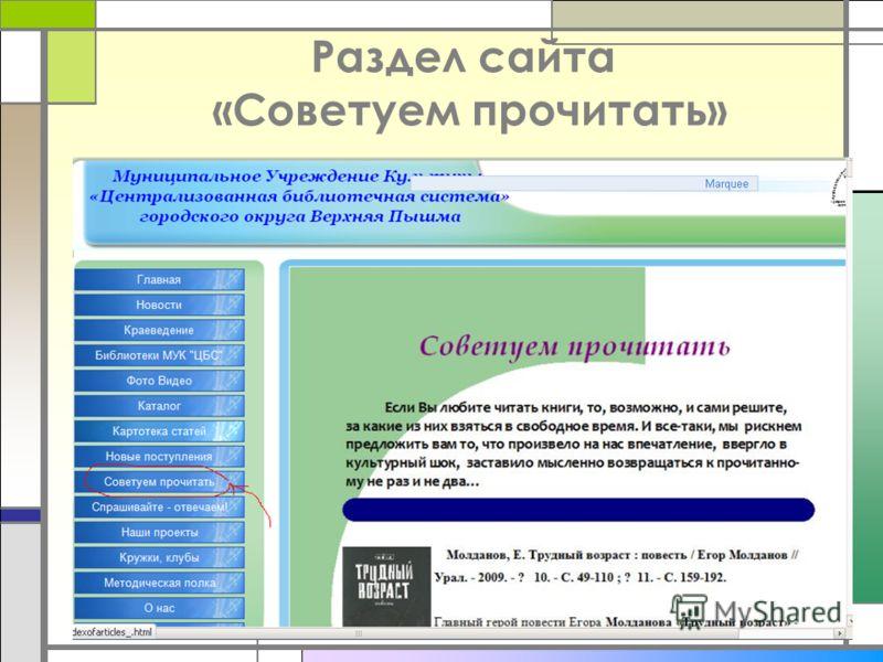 Раздел сайта «Советуем прочитать»
