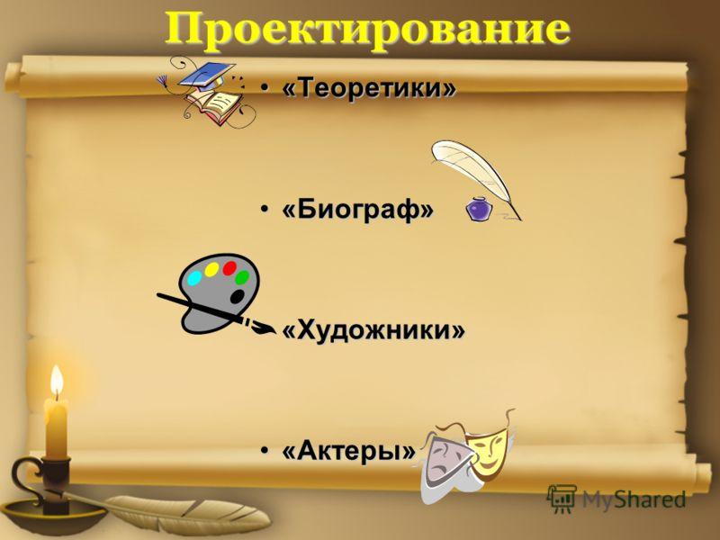 Проектирование «Теоретики»«Теоретики» «Биограф»«Биограф» «Художники»«Художники» «Актеры»«Актеры»