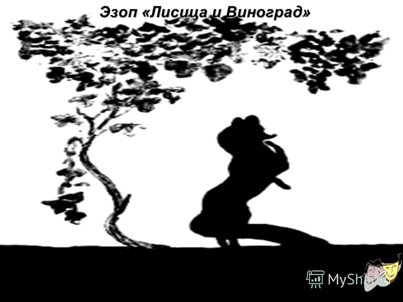 Эзоп «Лисица и Виноград»