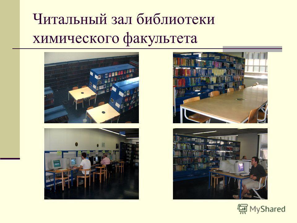 Читальный зал библиотеки химического факультета