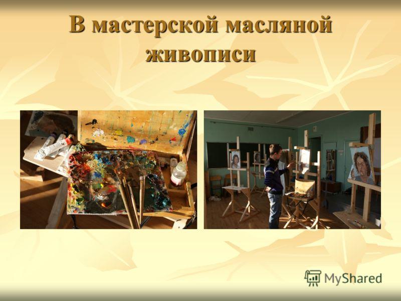 В мастерской масляной живописи