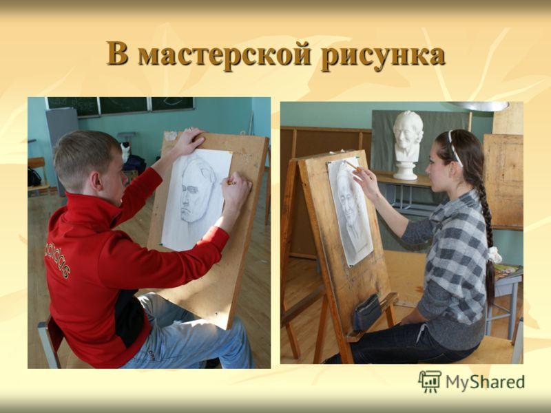 В мастерской рисунка