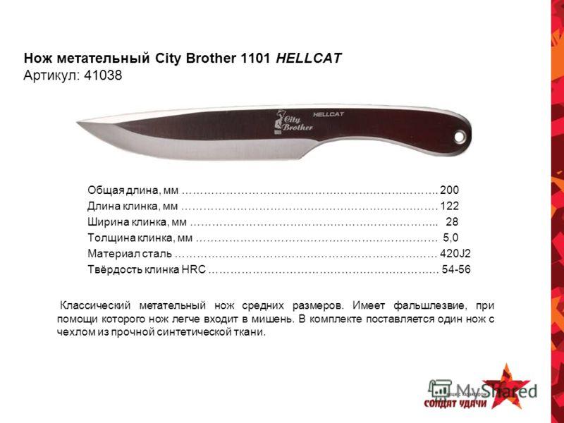 Ножи для метания своими руками с чертежами 519