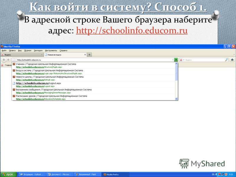 Как войти в систему? Способ 1. Как войти в систему? Способ 1. В адресной строке Вашего браузера наберите адрес: http://schoolinfo.educom.ruhttp://schoolinfo.educom.ru