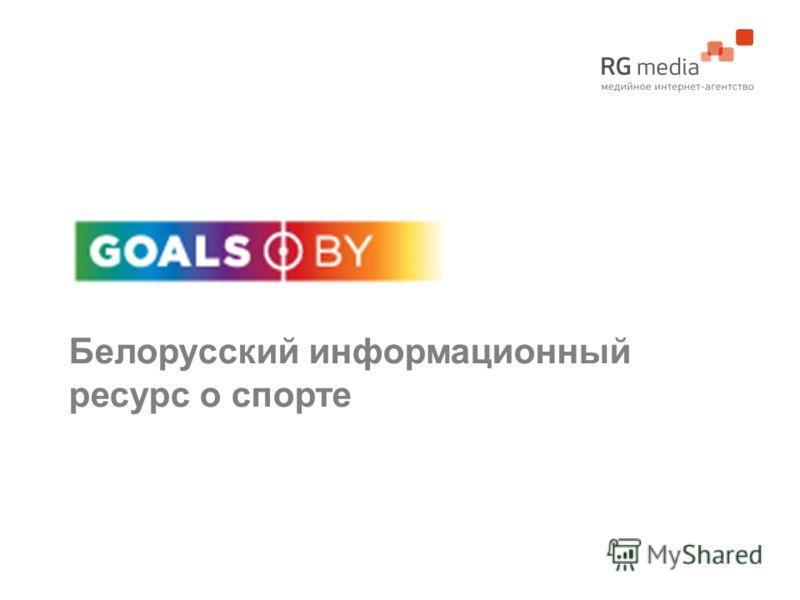 Белорусский информационный ресурс о спорте