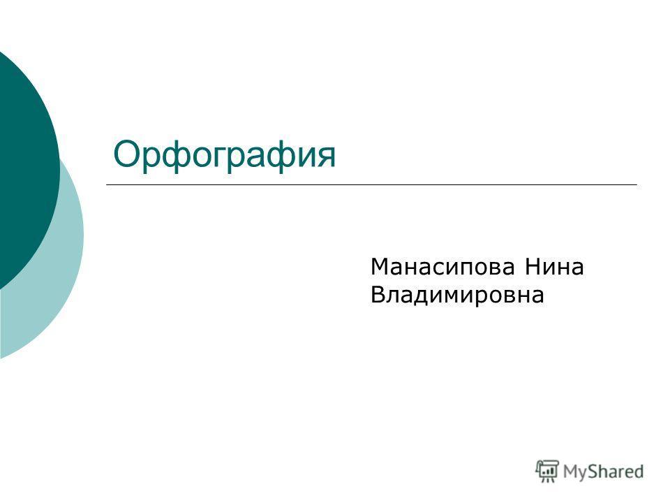 Манасипова Нина Владимировна Орфография