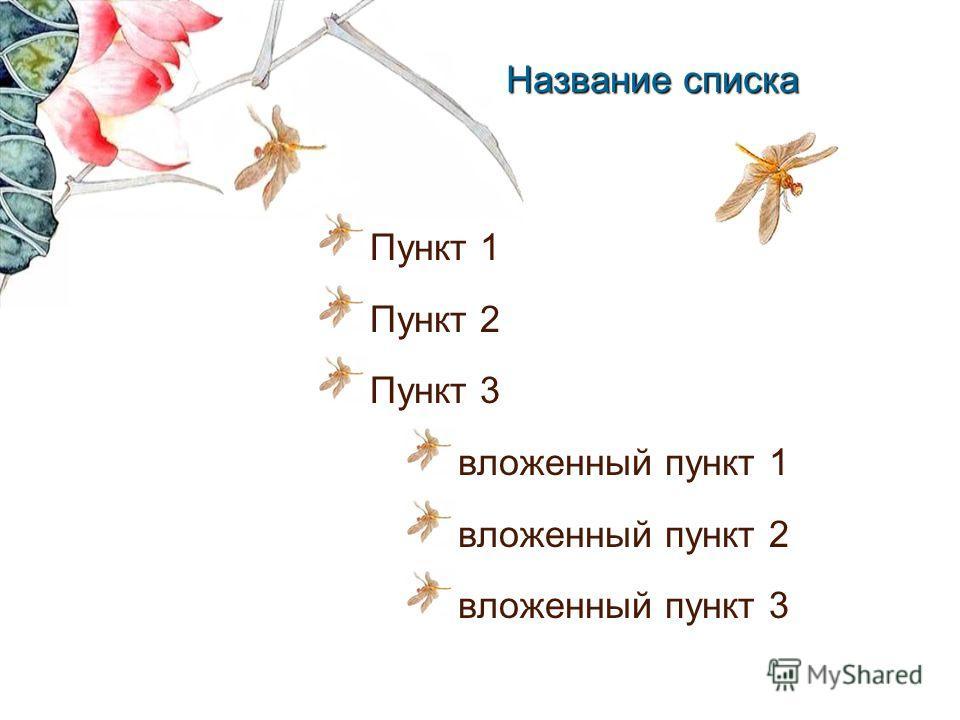 Пункт 1 Пункт 2 Пункт 3 вложенный пункт 1 вложенный пункт 2 вложенный пункт 3 Название списка