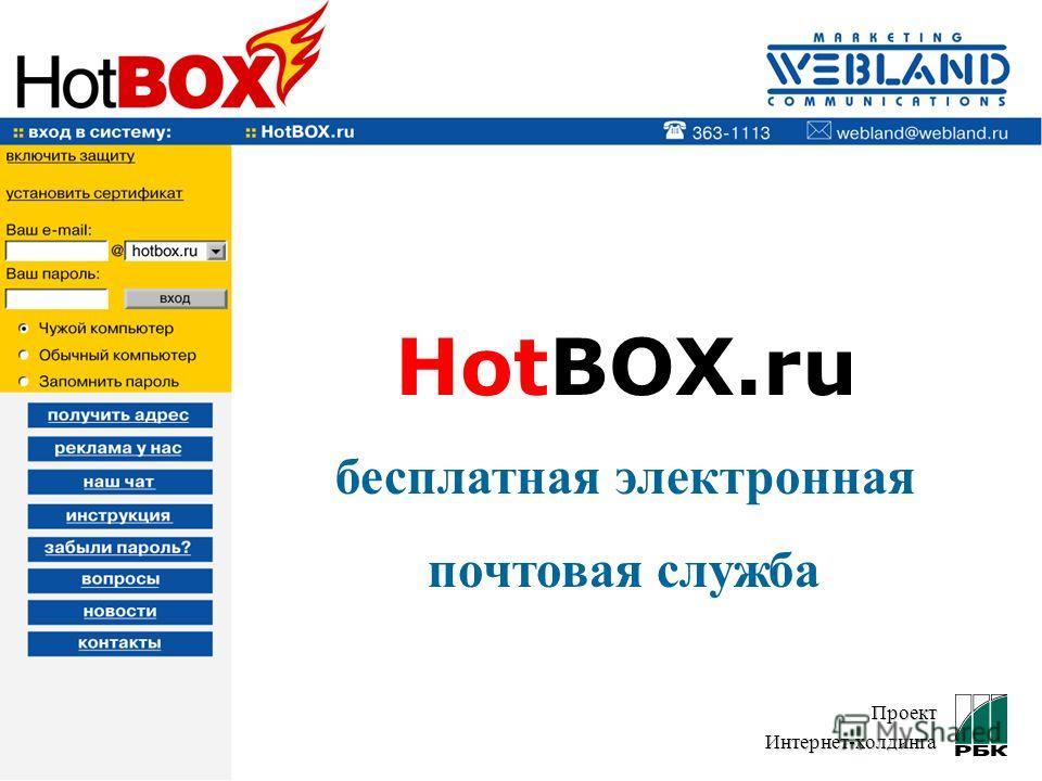 HotBOX.ru бесплатная электронная почтовая служба ПроектИнтернет-холдинга