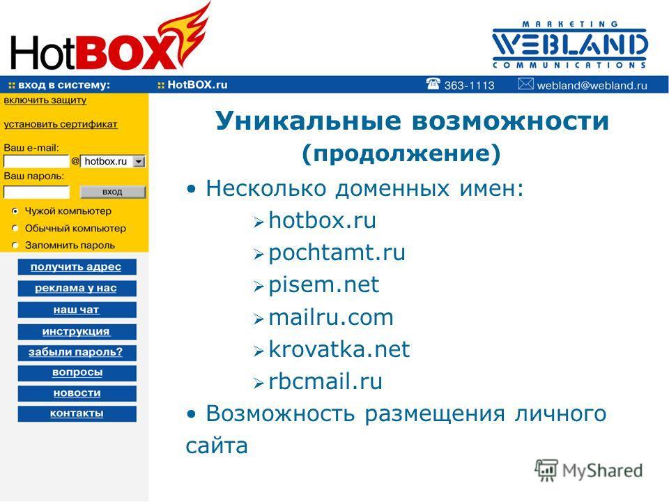 Уникальные возможности (продолжение) Несколько доменных имен: hotbox.ru pochtamt.ru pisem.net mailru.com krovatka.net rbcmail.ru Возможность размещения личного сайта