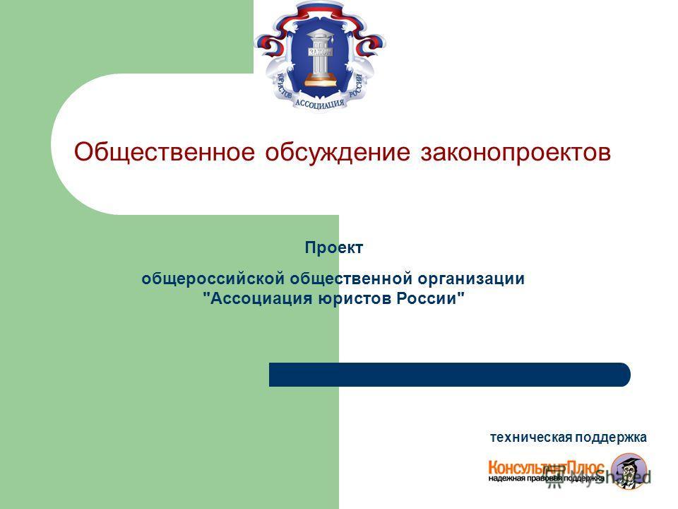 Общественное обсуждение законопроектов Проект общероссийской общественной организации Ассоциация юристов России техническая поддержка