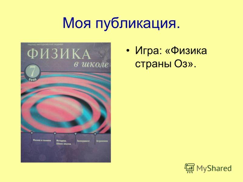 Моя публикация. Игра: «Физика страны Оз».