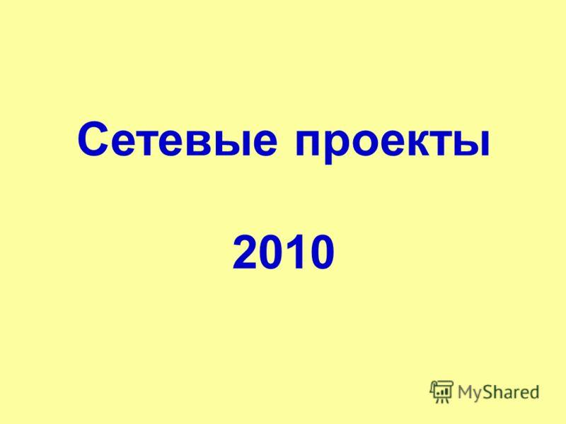 Сетевые проекты 2010