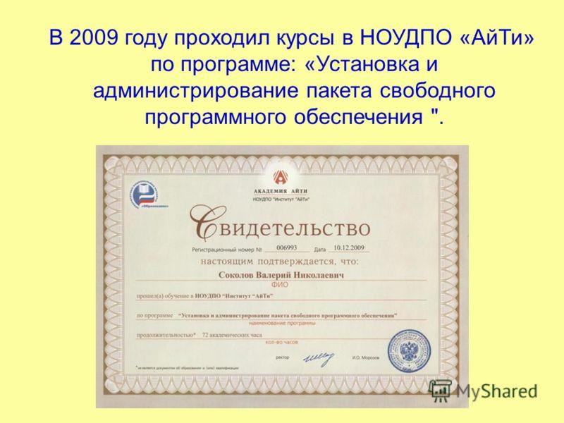 В 2009 году проходил курсы в НОУДПО «АйТи» по программе: «Установка и администрирование пакета свободного программного обеспечения .