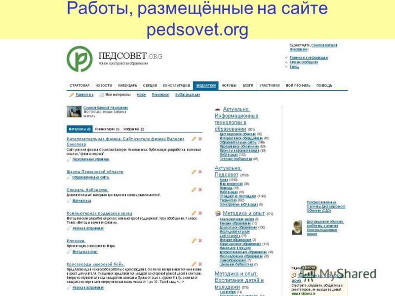 Работы, размещённые на сайте pedsovet.org
