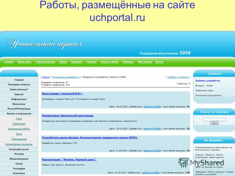 Работы, размещённые на сайте uchportal.ru