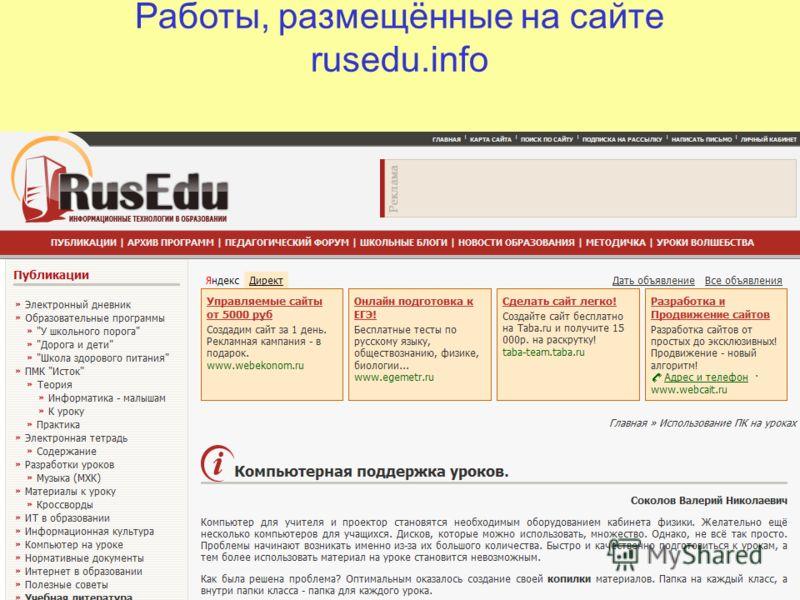 Работы, размещённые на сайте rusedu.info