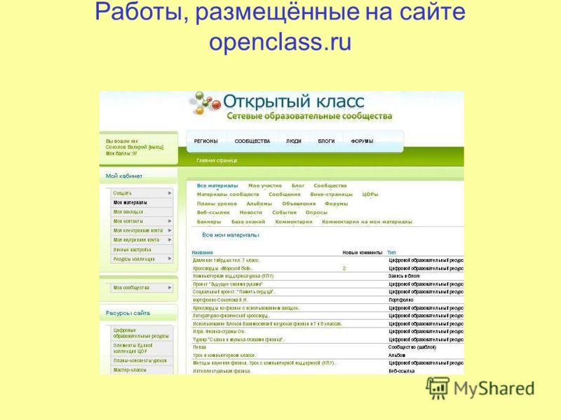 Работы, размещённые на сайте openclass.ru