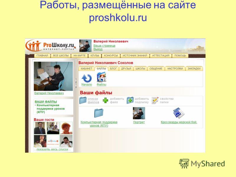 Работы, размещённые на сайте proshkolu.ru