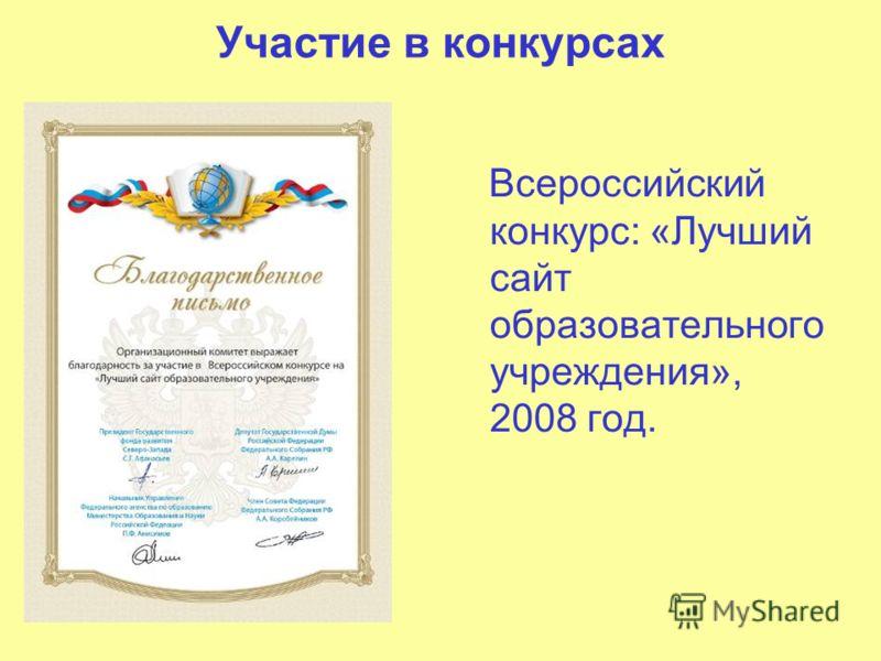 Участие в конкурсах Всероссийский конкурс: «Лучший сайт образовательного учреждения», 2008 год.