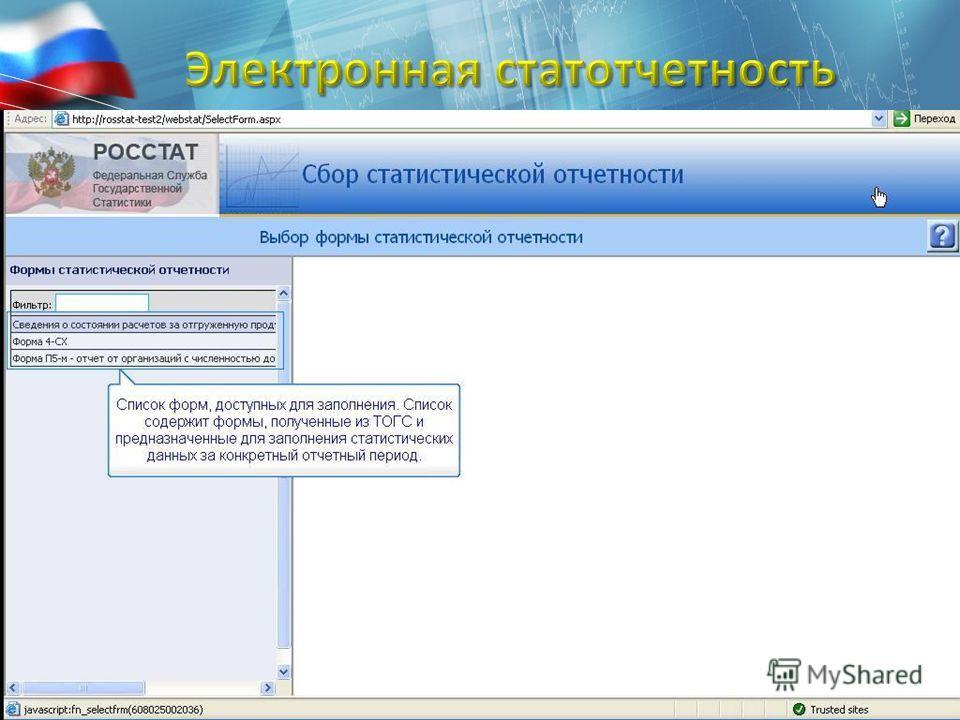 Заполнение формы в режиме on-line