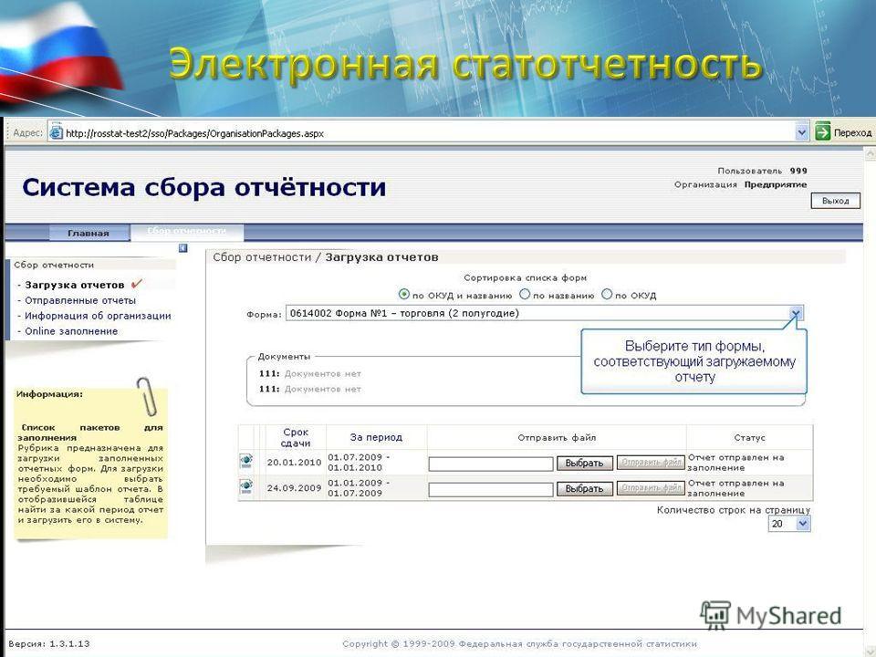 Заполнение формы в режиме off-line