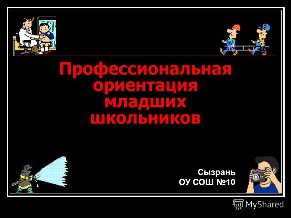 Профессиональная ориентация младших школьников Сызрань ОУ СОШ 10