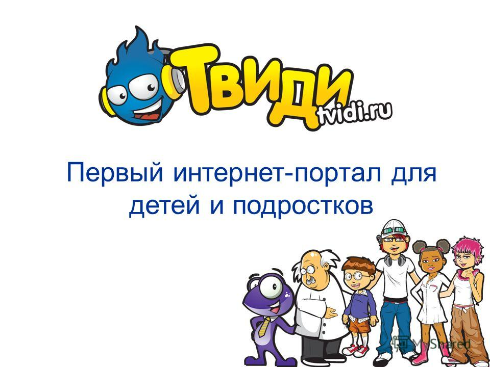 Первый интернет-портал для детей и подростков