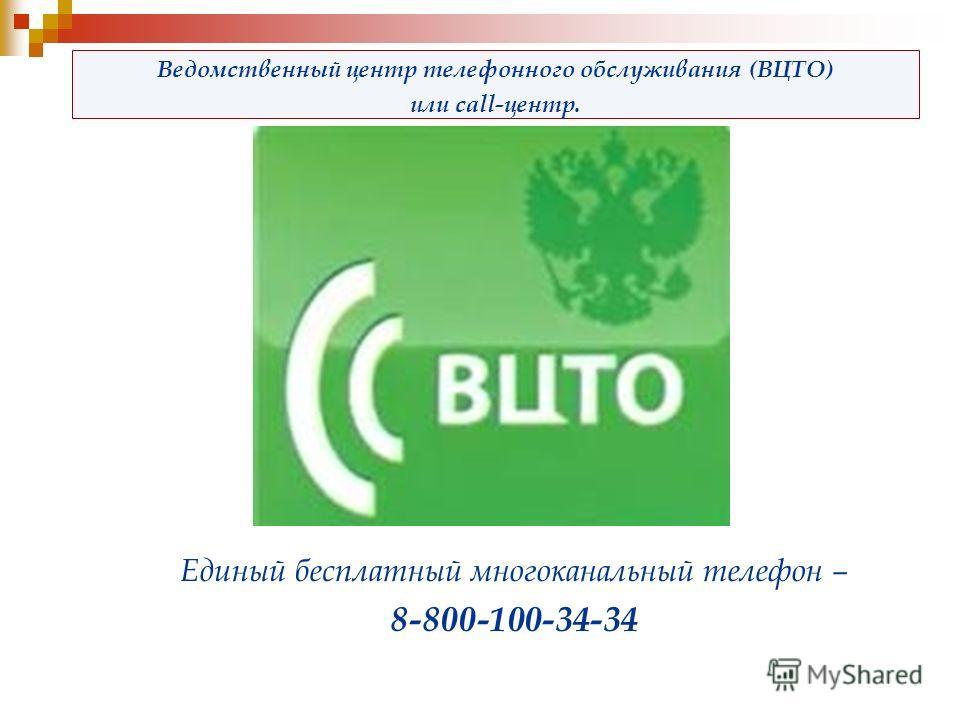 Ведомственный центр телефонного обслуживания (ВЦТО) или call-центр. Единый бесплатный многоканальный телефон – 8-800-100-34-34