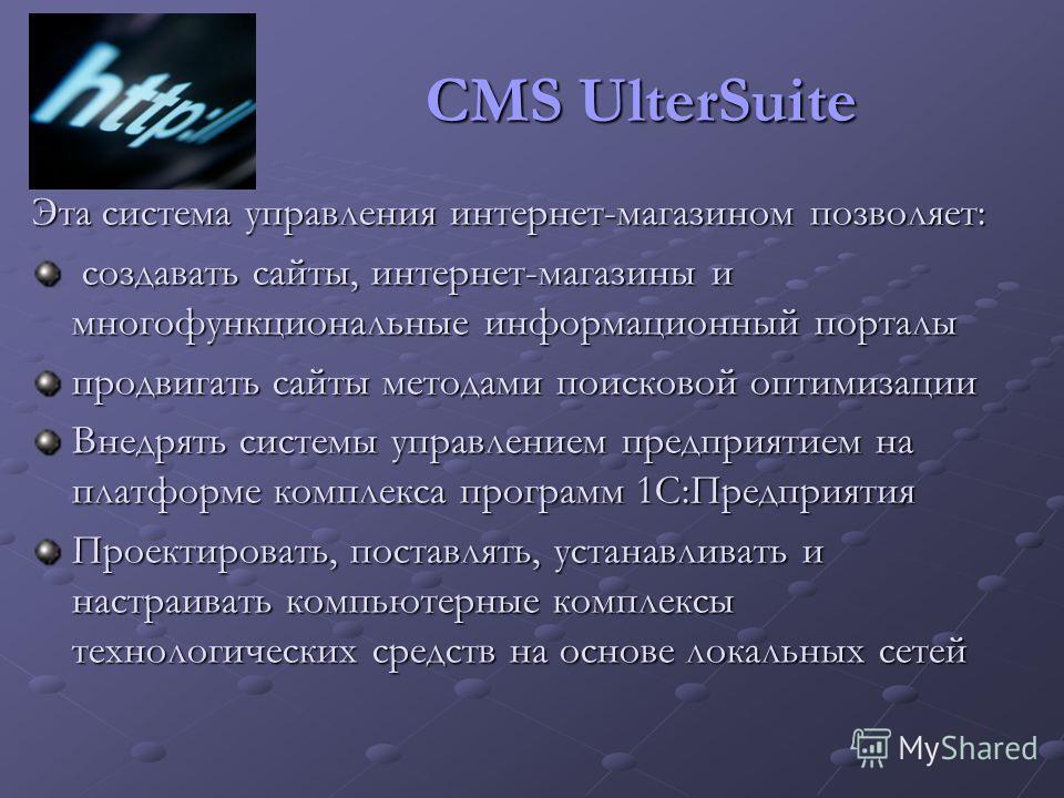 CMS UlterSuite Эта система управления интернет-магазином позволяет: создавать сайты, интернет-магазины и многофункциональные информационный порталы создавать сайты, интернет-магазины и многофункциональные информационный порталы продвигать сайты метод