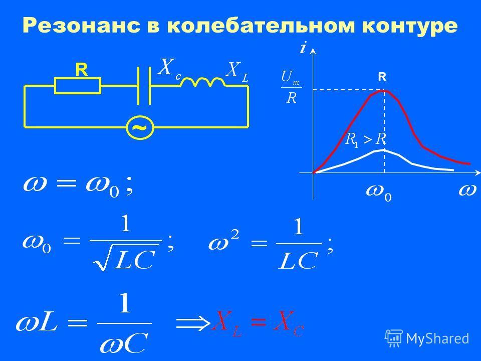 R ~ Резонанс в колебательном контуре R