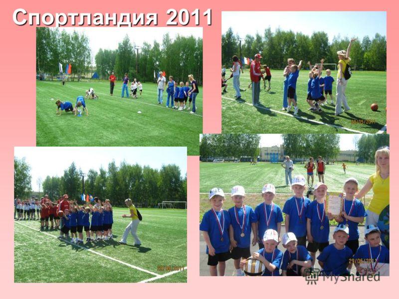 Спортландия 2011