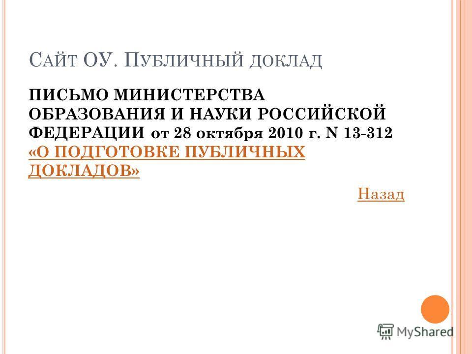 С АЙТ ОУ. П УБЛИЧНЫЙ ДОКЛАД ПИСЬМО МИНИСТЕРСТВА ОБРАЗОВАНИЯ И НАУКИ РОССИЙСКОЙ ФЕДЕРАЦИИ от 28 октября 2010 г. N 13-312 «О ПОДГОТОВКЕ ПУБЛИЧНЫХ ДОКЛАДОВ» «О ПОДГОТОВКЕ ПУБЛИЧНЫХ ДОКЛАДОВ» Назад