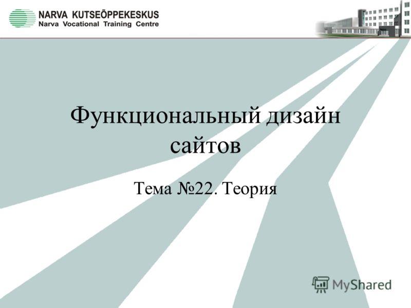 Функциональный дизайн сайтов Тема 22. Теория