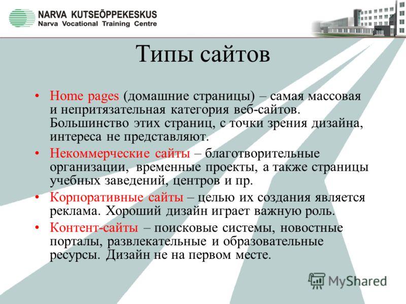 Типы сайтов Home pages (домашние страницы) – самая массовая и непритязательная категория веб-сайтов. Большинство этих страниц, с точки зрения дизайна, интереса не представляют. Некоммерческие сайты – благотворительные организации, временные проекты,