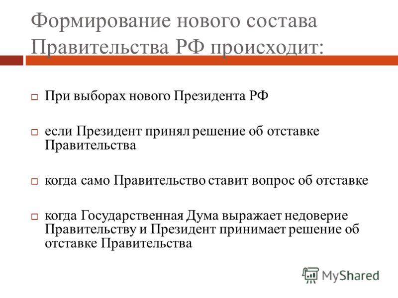 Формирование нового состава Правительства РФ происходит: При выборах нового Президента РФ если Президент принял решение об отставке Правительства когд