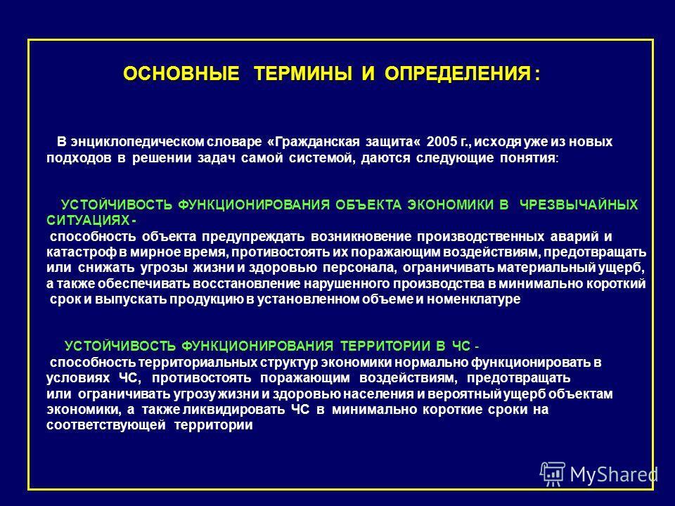 ОСНОВНЫЕ ТЕРМИНЫ И ОПРЕДЕЛЕНИЯ : В энциклопедическом словаре «Гражданская защита« 2005 г., исходя уже из новых подходов в решении задач самой системой