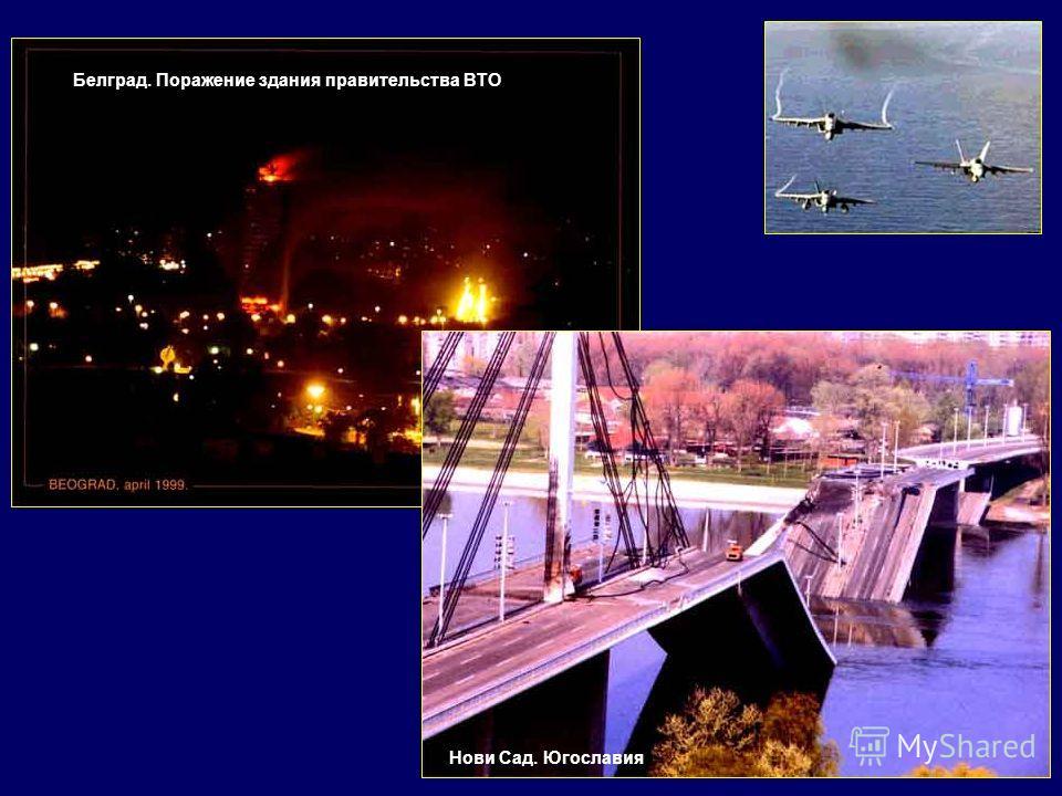 Белград. Поражение здания правительства ВТО Нови Сад. Югославия