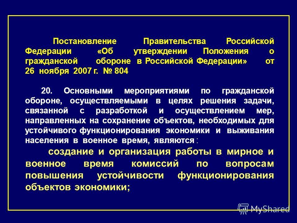 Постановление Правительства Российской Федерации «Об утверждении Положения о гражданской обороне в Российской Федерации» от 26 ноября 2007 г. 804 20.