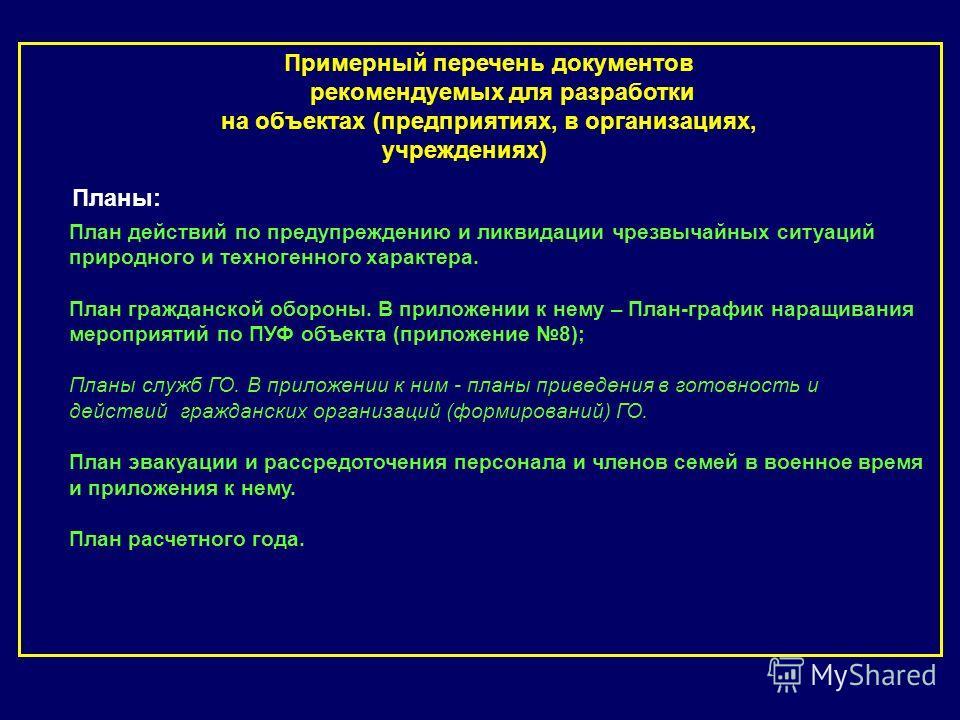 Примерный перечень документов рекомендуемых для разработки на объектах (предприятиях, в организациях, учреждениях) Планы: План действий по предупрежде