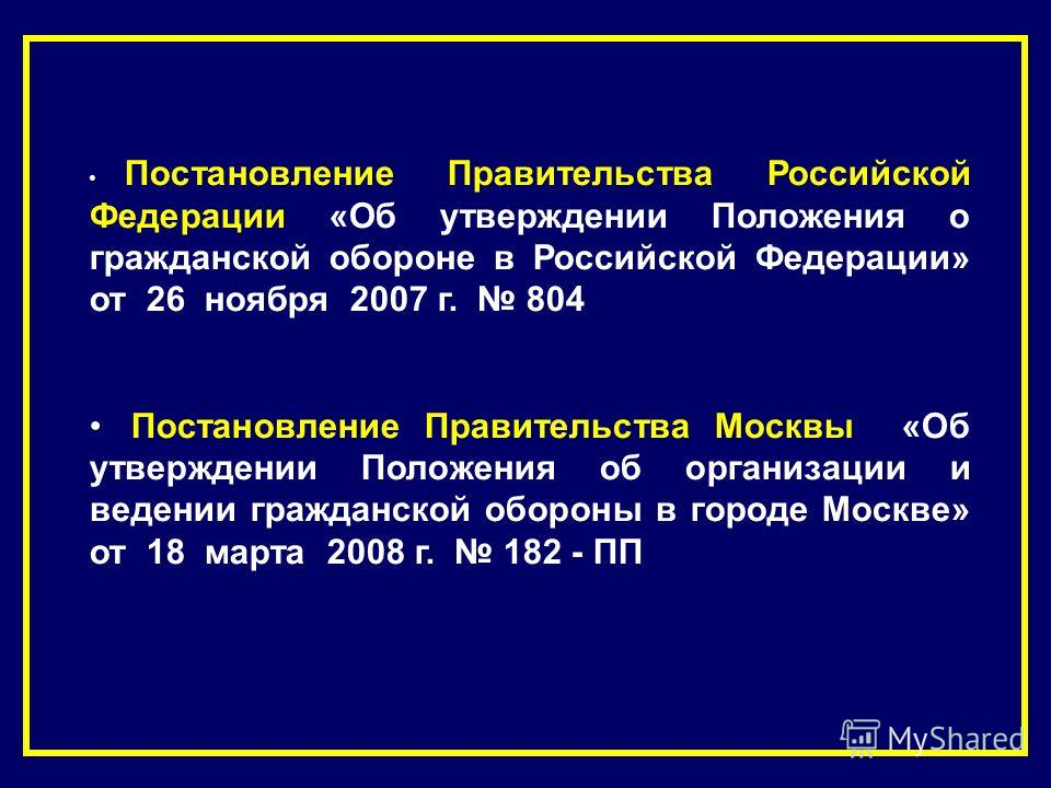 Постановление Правительства Российской Федерации «Об утверждении Положения о гражданской обороне в Российской Федерации» от 26 ноября 2007 г. 804 Пост
