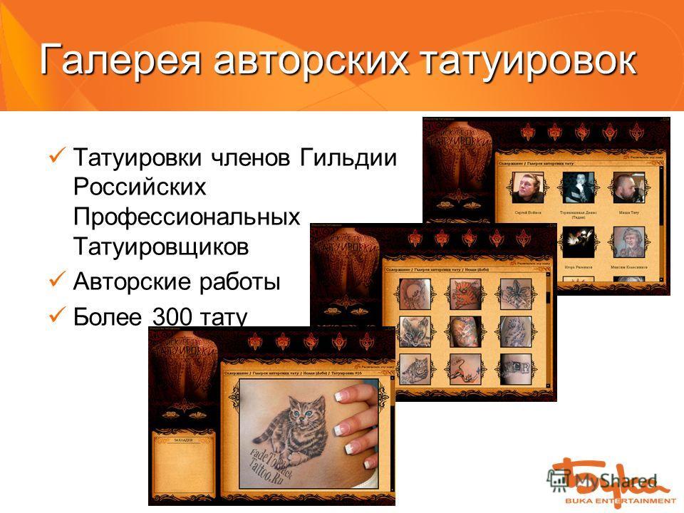 Галерея авторских татуировок Татуировки членов Гильдии Российских Профессиональных Татуировщиков Авторские работы Более 300 тату