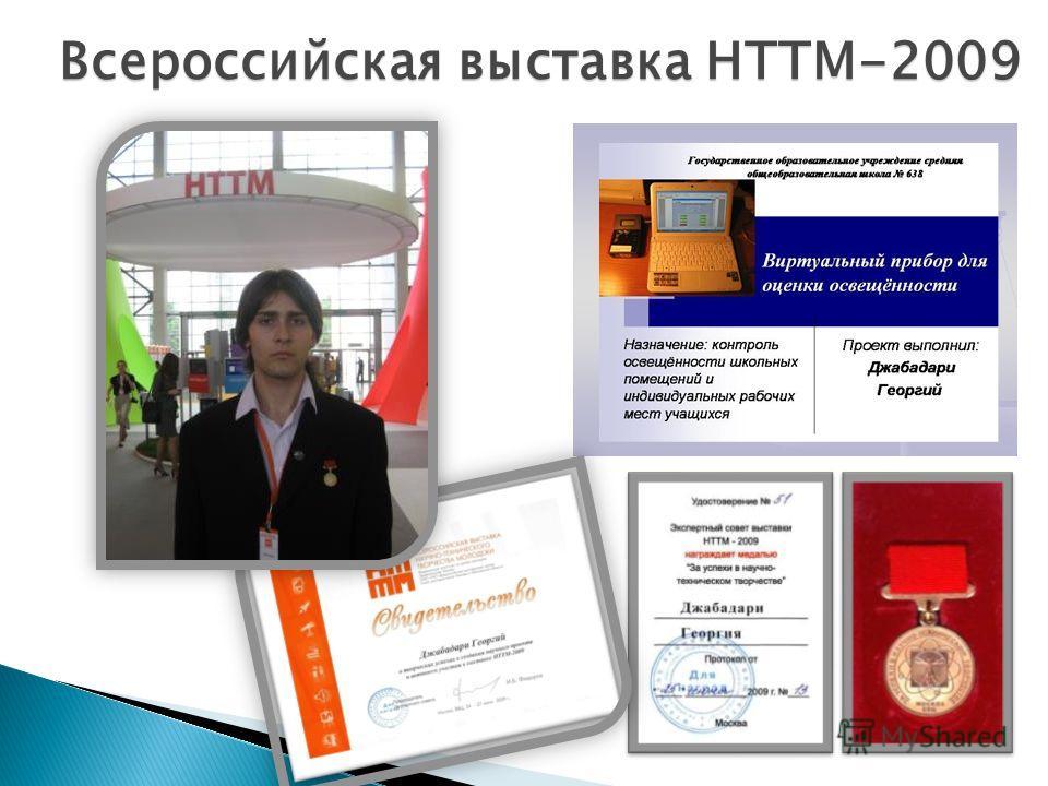 Всероссийская выставка НТТМ-2009