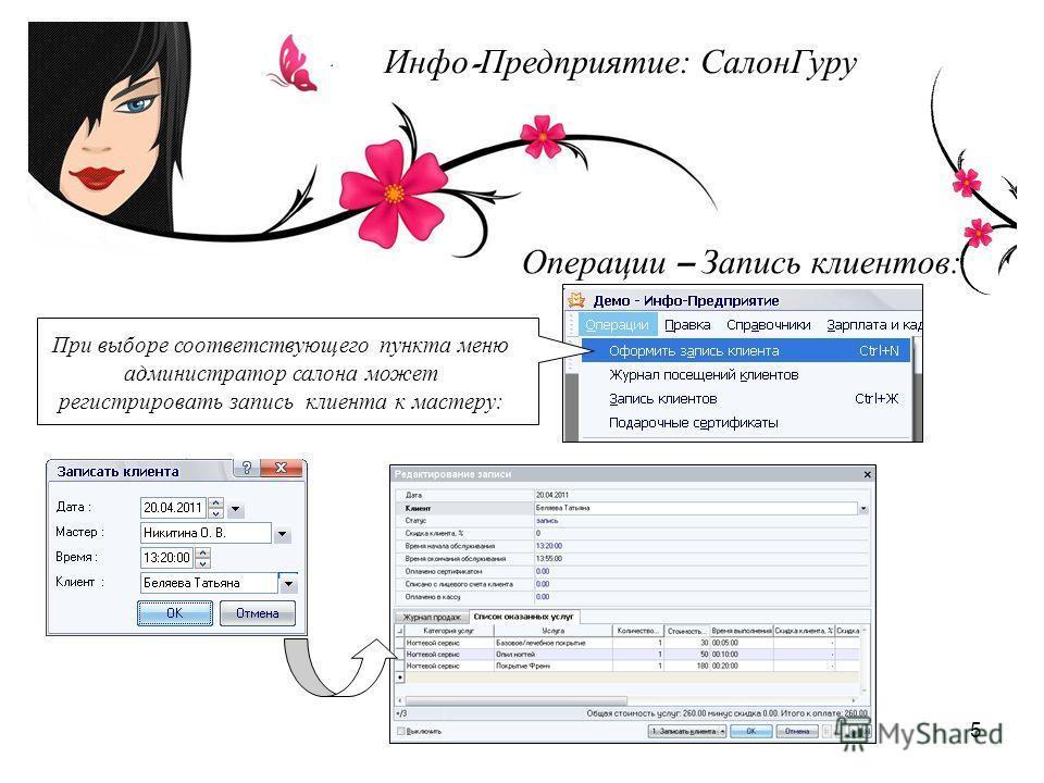 5 Инфо - Предприятие : СалонГуру Операции – Запись клиентов : При выборе соответствующего пункта меню администратор салона может регистрировать запись клиента к мастеру :
