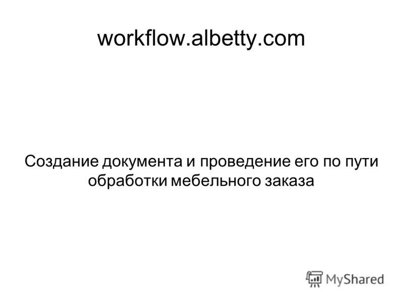 workflow.albetty.com Создание документа и проведение его по пути обработки мебельного заказа